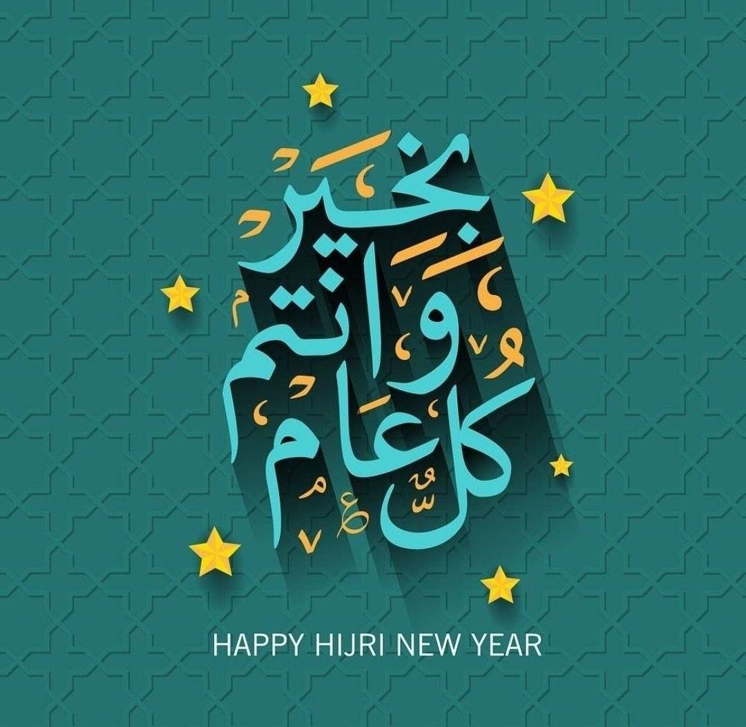 Pin By Salwa On Eid Mubarak Islamic New Year Happy Islamic New Year Islamic Events
