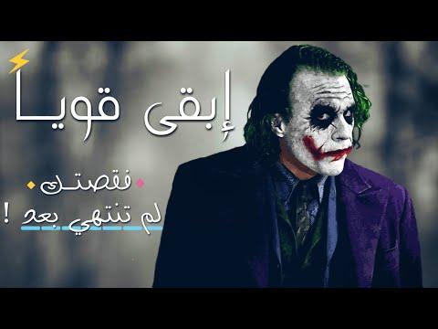أحزن ماقاله الجوكر كلمات مؤثرة و واقعية ستترك تأثيرا فيك Youtube Joker Quotes Cute Quotes Life Lesson Quotes