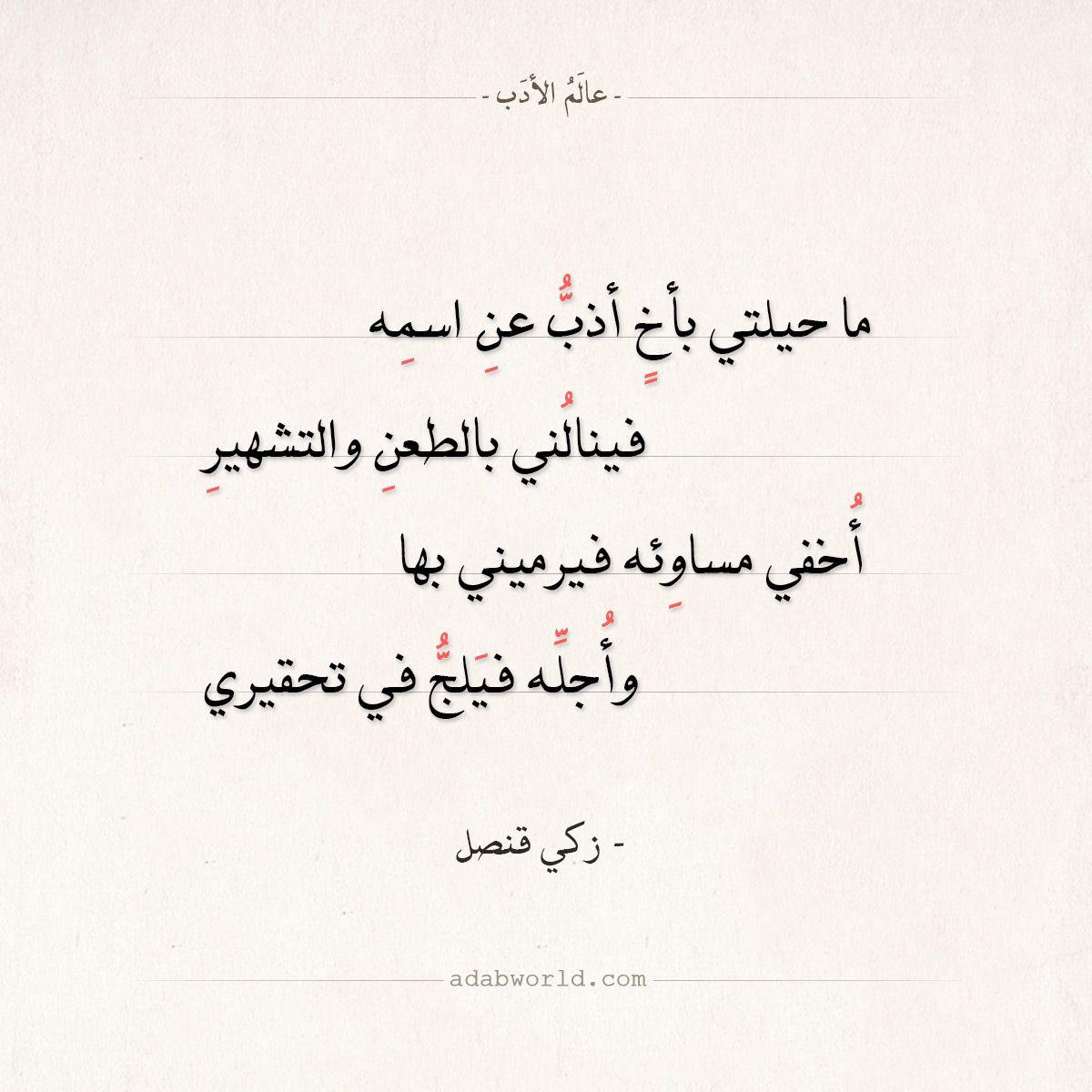 شعر زكي قنصل ما حيلتي بأخ أذب عن اسمه عالم الأدب Romantic Songs Video Romantic Songs Arabic Poetry
