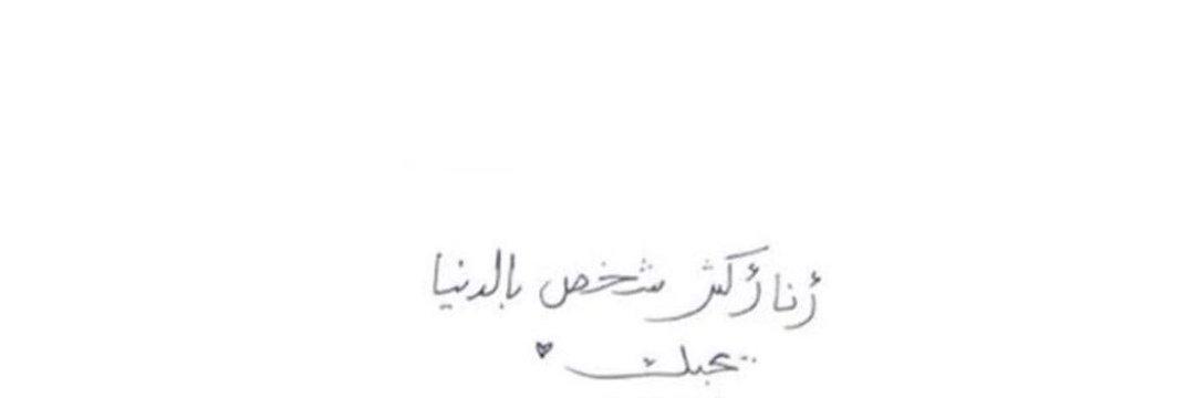 تويتر افتار هيدر Iljaum371 Short Quotes Love Iphone Wallpaper Quotes Love Funny Words