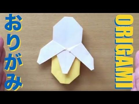 折り紙 ばなな02 Banana02 の折り方 おりがみの簡単な折り方 How