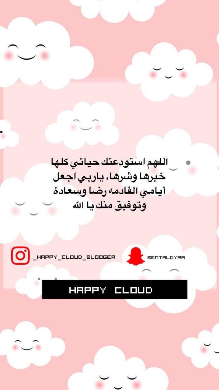 اللهم أني استودعتك نفسي وحياتي كلها فارضني بكل شي كتبته لي Wisdom Quotes Life Clouds Happy