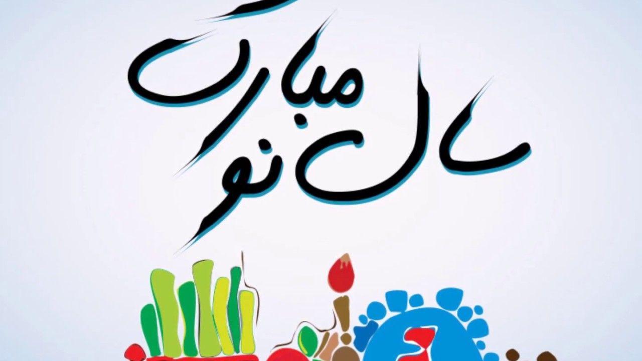 Noruz Mobarak عید نوروز مبارک نوروز سال 1399 مبارک آهنگ باستانی سال ت Nowruz Card New Year Calligraphy Doodle Images