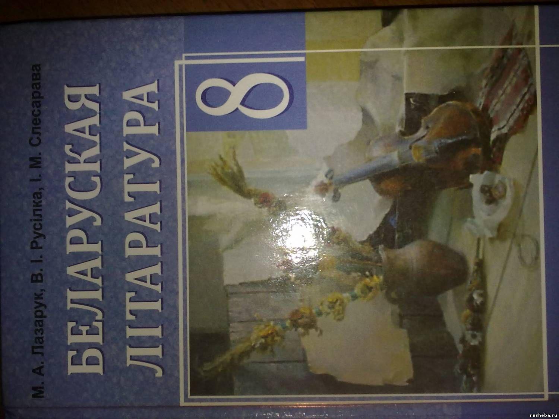 Учебник по белорусской литературы 8 класс
