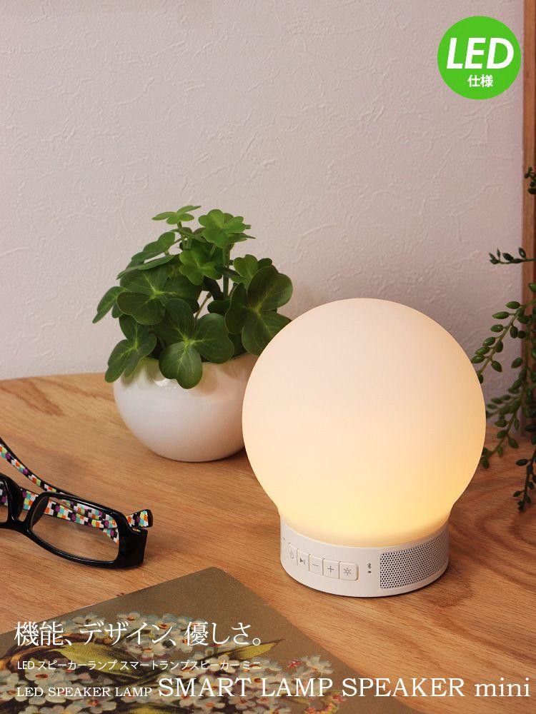 スマート ランプ スピーカー テーブルランプ ランプ インテリア かわいい
