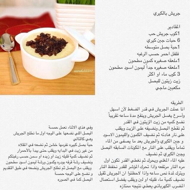 جريش بالكيري Save Food Traditional Food Cooking