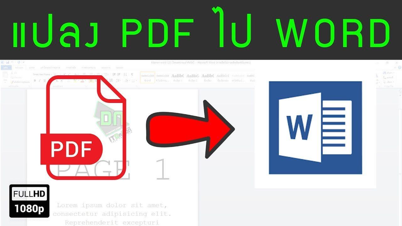 แปลง Pdf เป น Word ง ายๆ ไม ต องลงโปรแกรม Update