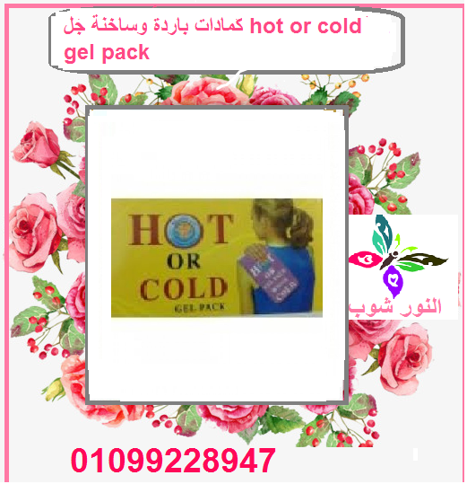 كمادات باردة وساخنة جل Hot Or Cold Gel Pack Gel Pack Gel Frame