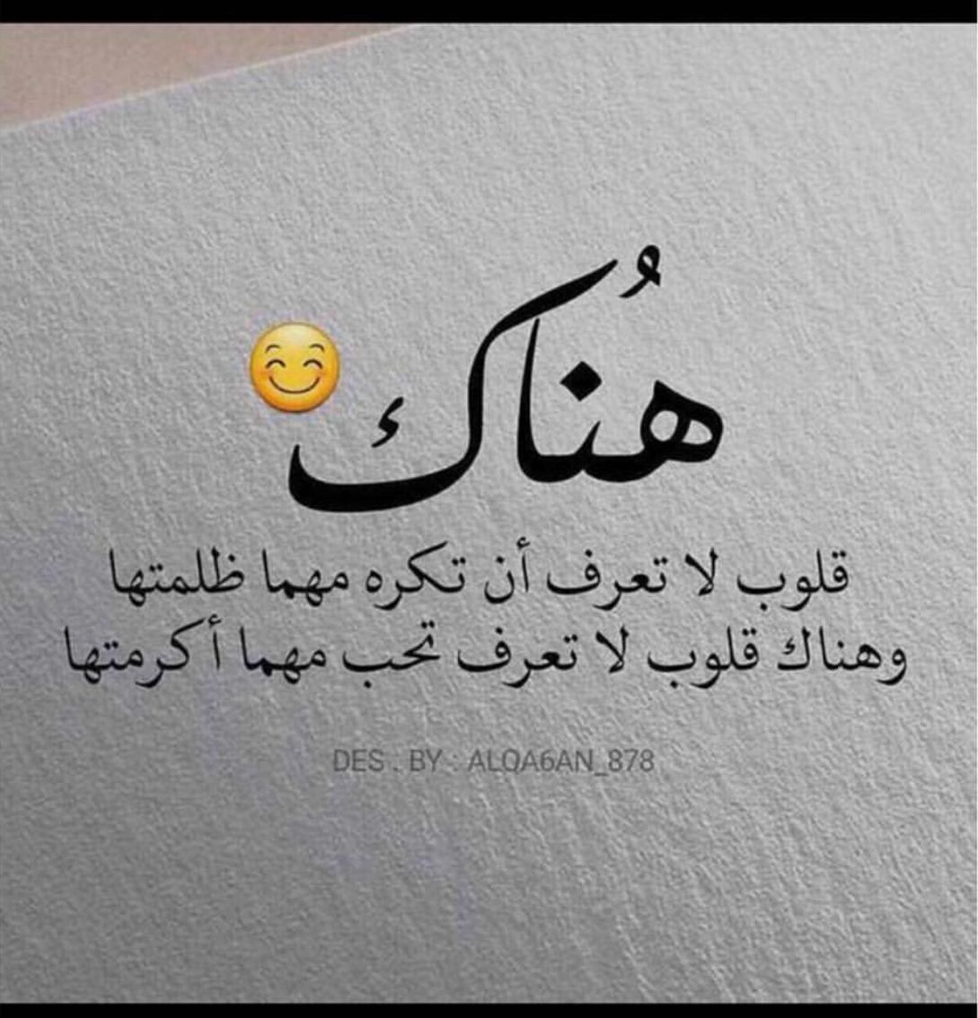 Pin By Yassin Abbas On Words World Arabic Quotes Fabulous Quotes Lovely Quote