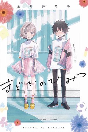 まどかの秘密 anime wall art manga covers anime
