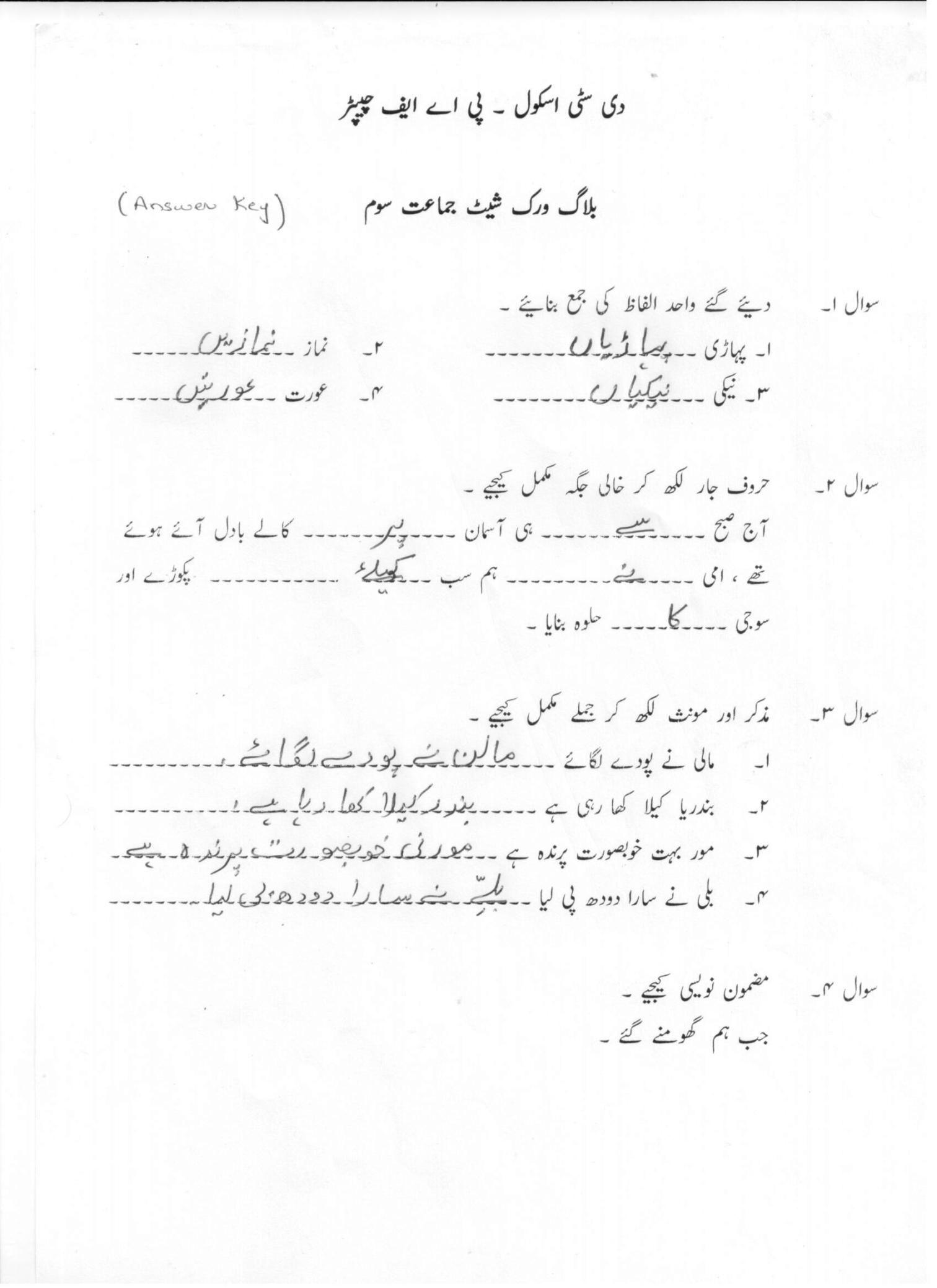Esl Worksheets Of Islamiat In Urdu   Printable Worksheets and Activities  for Teachers [ 2079 x 1512 Pixel ]