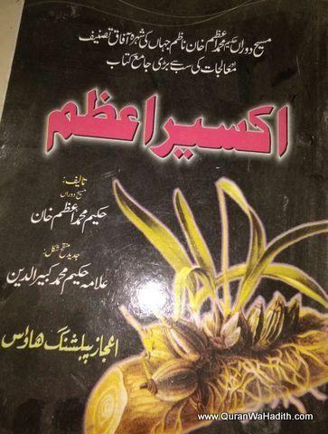 adaab e mubashrat book in hindi