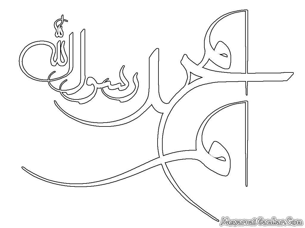 "Download Kaligrafi Nama Nabi ""MUHAMMAD"
