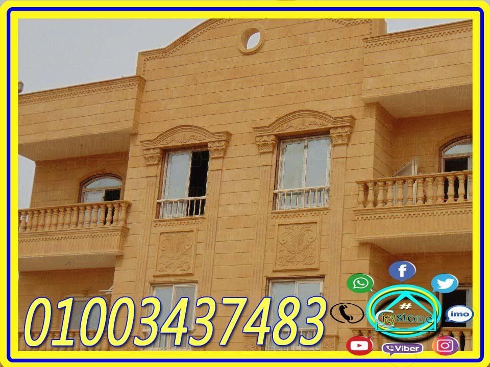 اشكال منازل من الخارج فى مصر 01003437483 House Styles Outdoor Decor Home Decor