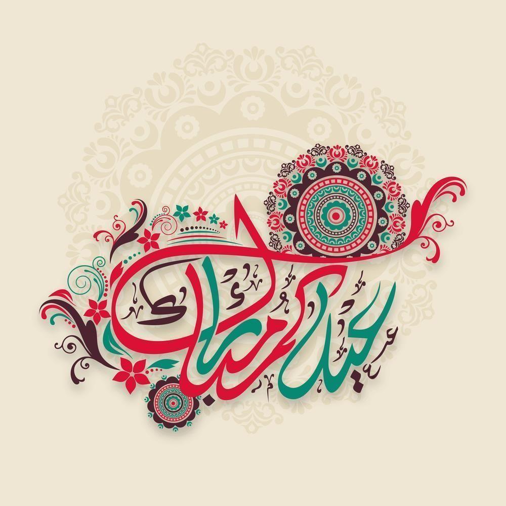 صور عيد الاضحى 2018 بطاقات تهنئة عيد اضحي مبارك 1439 Islamic Calligraphy Calligraphy Wallpaper Eid Cards