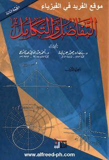 تحميل كتاب التفاضل والتكامل Pdf ـ الجزء الأول Pdf Books Reading Math Books Pdf Books