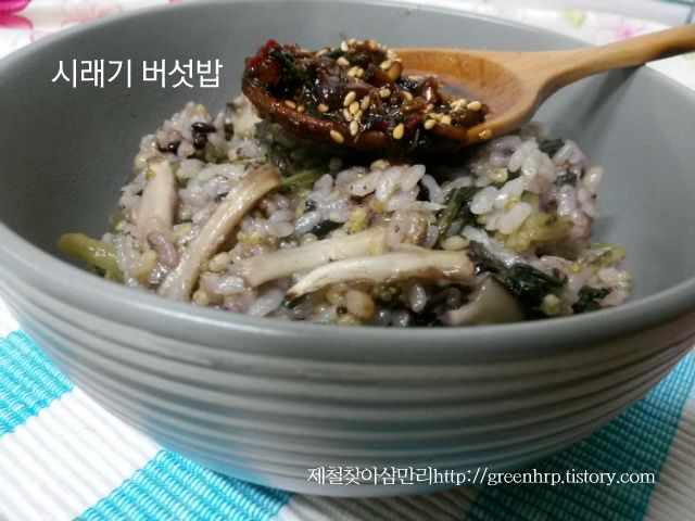 시래기버섯밥