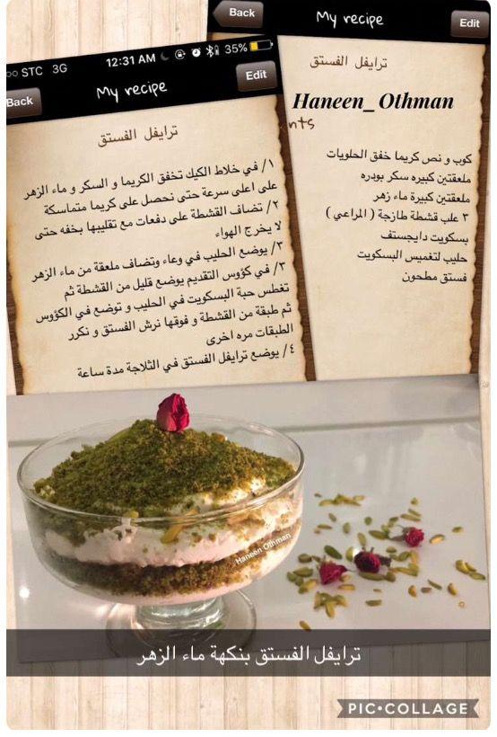 ترايفل الفستق الحلبي حلى Recipes Food Food And Drink