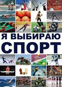 Sport Zozh Plany Trenirovok Interesnye Fakty Sport Zozh Plany
