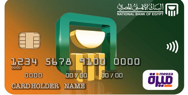 بطاقة ميزة البنك الاهلى المصرى المدفوعة مقدما 2020 Card Holder Names Egypt