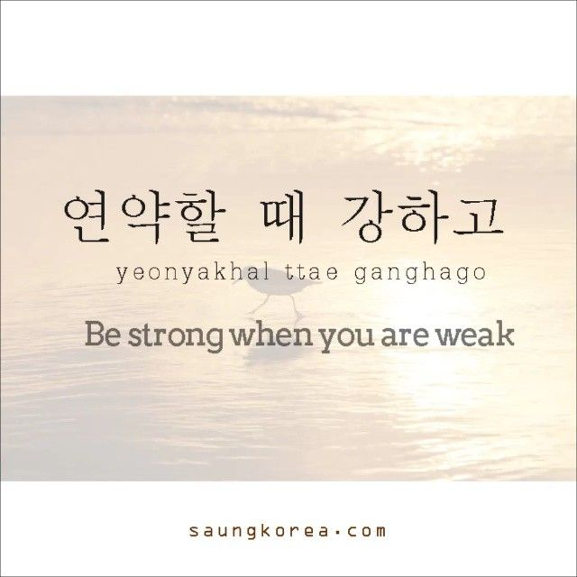 #learn #Korean #quotes                                                                                                                                                      More