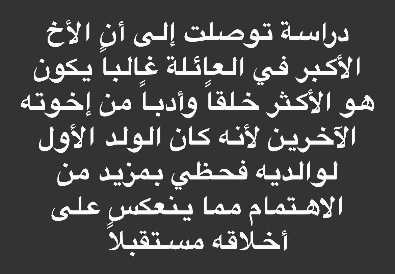 الأخ الأكبر Arabic Calligraphy Calligraphy
