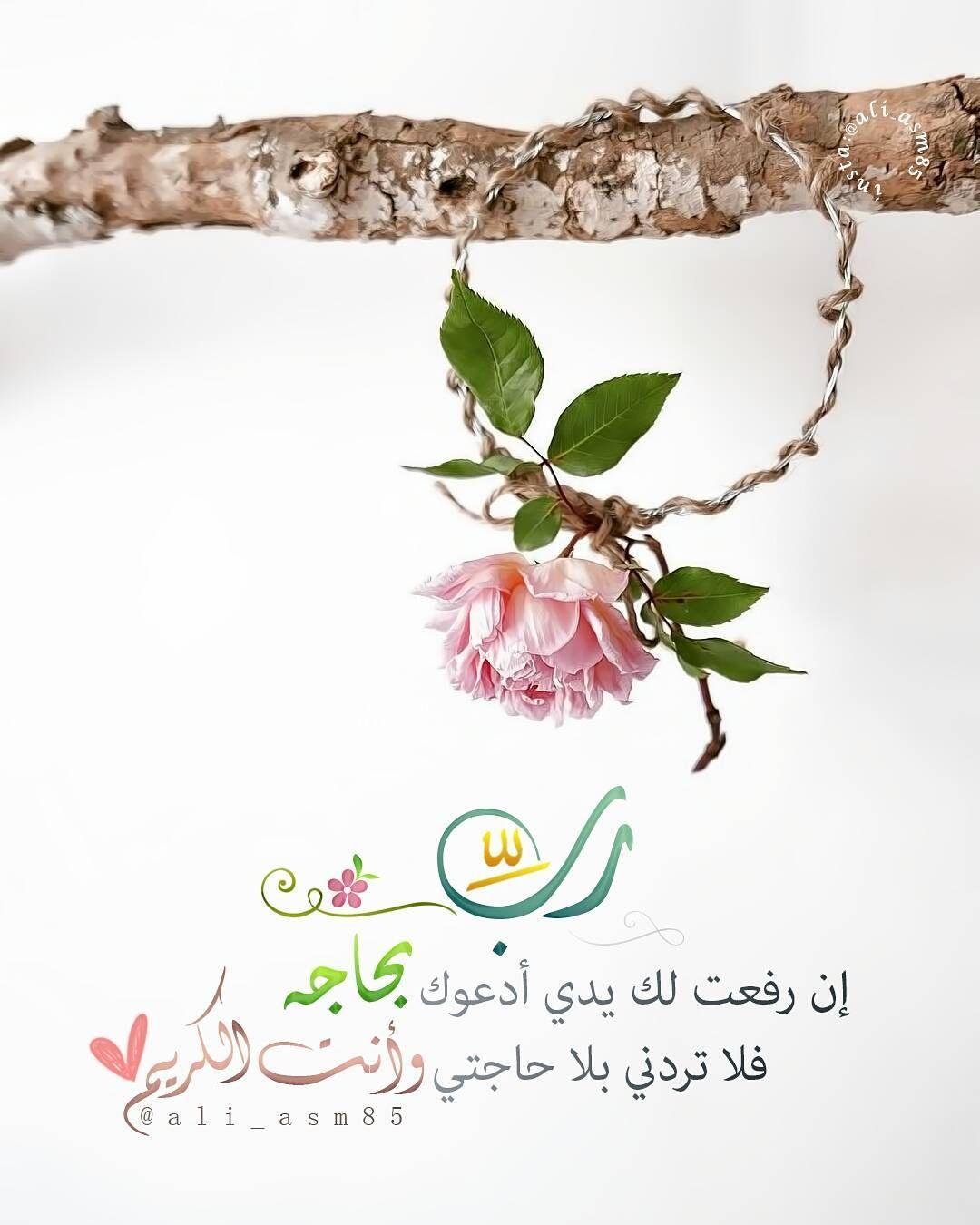 421 Likes 30 Comments Aℓi Ali Asm85 On Instagram اللهم أعنا على ذكرك وشكرك وحسن عبادتك تصميمات دينية Blossom Decor Hoop Wreath