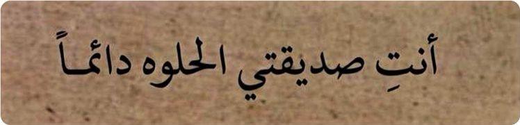اقتباسات اقتباس مقتبسات يوموطني سعوديه قصاصة قصاصات ملصقات كتاب كتابات خط مخطوطات عربي Friends Quotes Calligraphy Quotes Love Love Smile Quotes