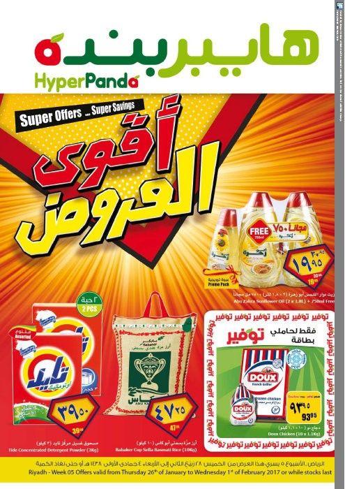 عروض هايبر بنده الاسبوعية الجديدة 28 ربيع الثاني 1438 Cereal Pops Pops Cereal Box Cereal Box
