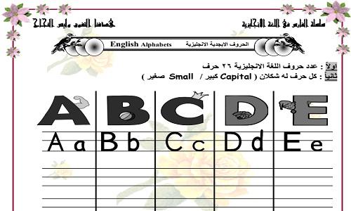 مذكرة واجب منزلى اللغة الإنجليزية للصف الأول الإبتدائى الترم الأول Phonics English Alphabet Word Search Puzzle