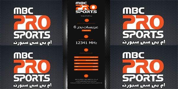تردد قناة Mbc Pro ام بي سي برو السعودية الرياضية الناقلة