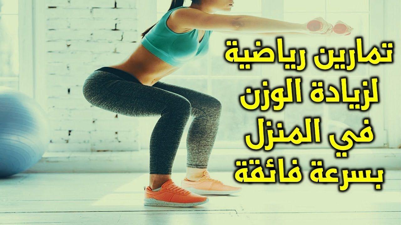 زيادة الوزن بالرياضة في المنزل افضل تمارين لزيادة وزن الجسم والارداف والصدر والوركين والخصر Words Quotes Words Quotes