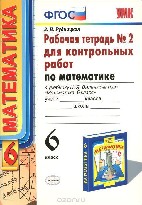 Гдз по математике 6 класс списывай.ру