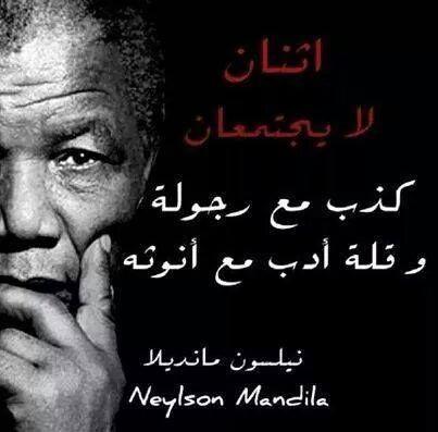 اثنان لا يجتمعان كذب مع رجولة وقلة ادب مع انوثة Language Quotes Beautiful Arabic Words Beautiful Words