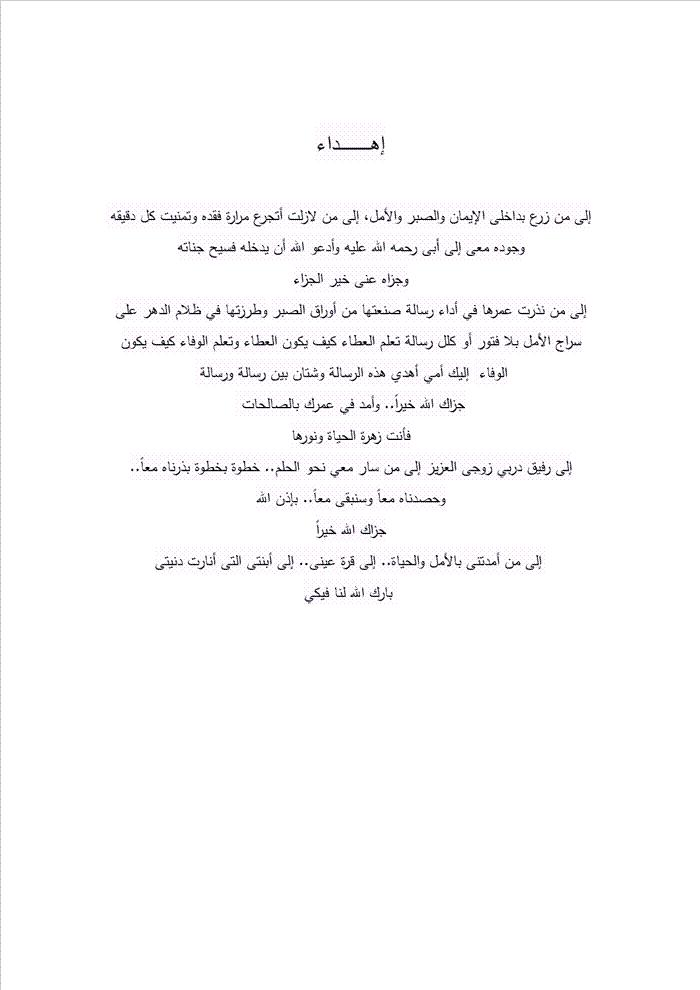 Author السيد منى محمد مالك Title يوسف صديق ودوره فى ثورة 23 يوليو 1952 Thesis Math Person