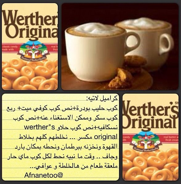 كراميل لاتيه Coffee Drink Recipes Sweets Recipes Tea Recipes