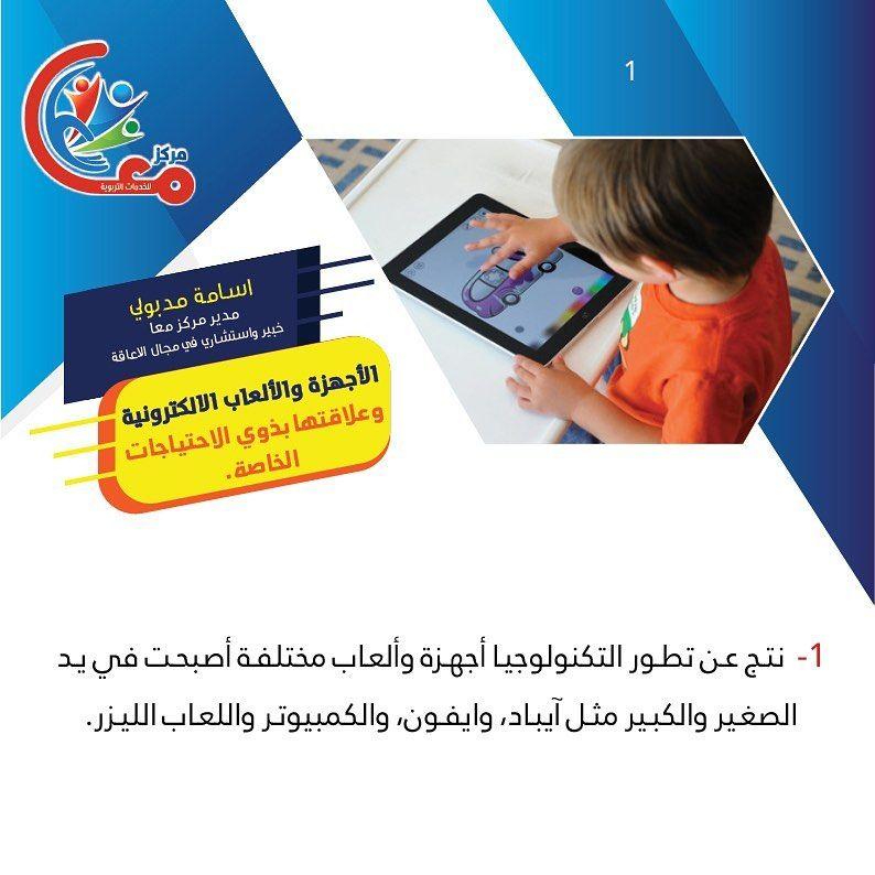 التكنولوجيا المساعدة On Instagram الأجهزة و الألعاب الإلكترونية الأجهزة و الألعاب الإلكترونية مركز معا مركز للتربية الخاصة قلالي بحرين Maan Center