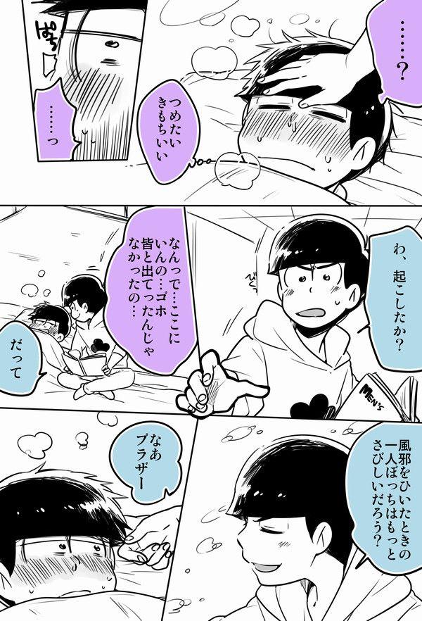 おそ松 さん pixiv 漫画 腐 向け