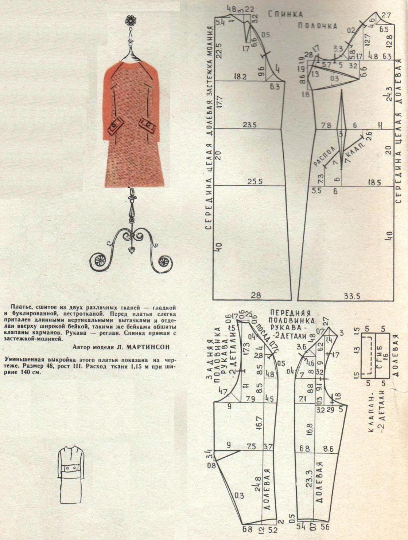 Vintage dress | Moldes moda y costura | Pinterest | Costura, Molde y ...