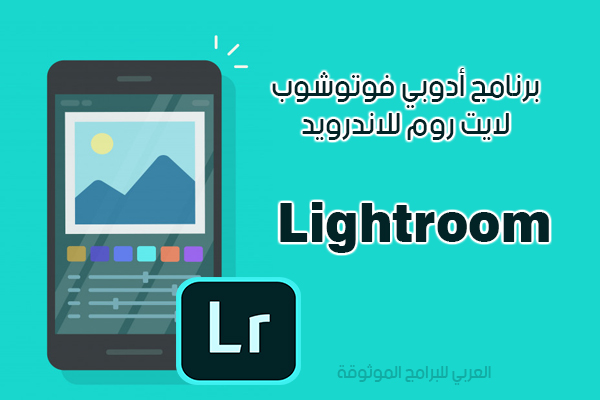 تحميل برنامج لايت روم للاندرويد مجانا شرح برنامج Lightroom لمعالجة الصور بكافة أنواعها 2020 Photo Editor Android Lightroom Photo Editor Lightroom