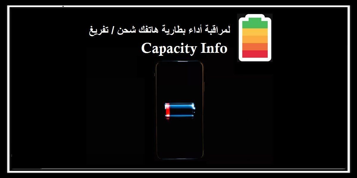 Capacity Info تحميل تطبيق جديد لمراقبة أداء بطارية هاتفك شحن وتفريغ مجانا Info Incoming Call Screenshot Incoming Call