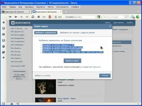 Как загрузить видео на ВКонтакте со своего компа #PI ...