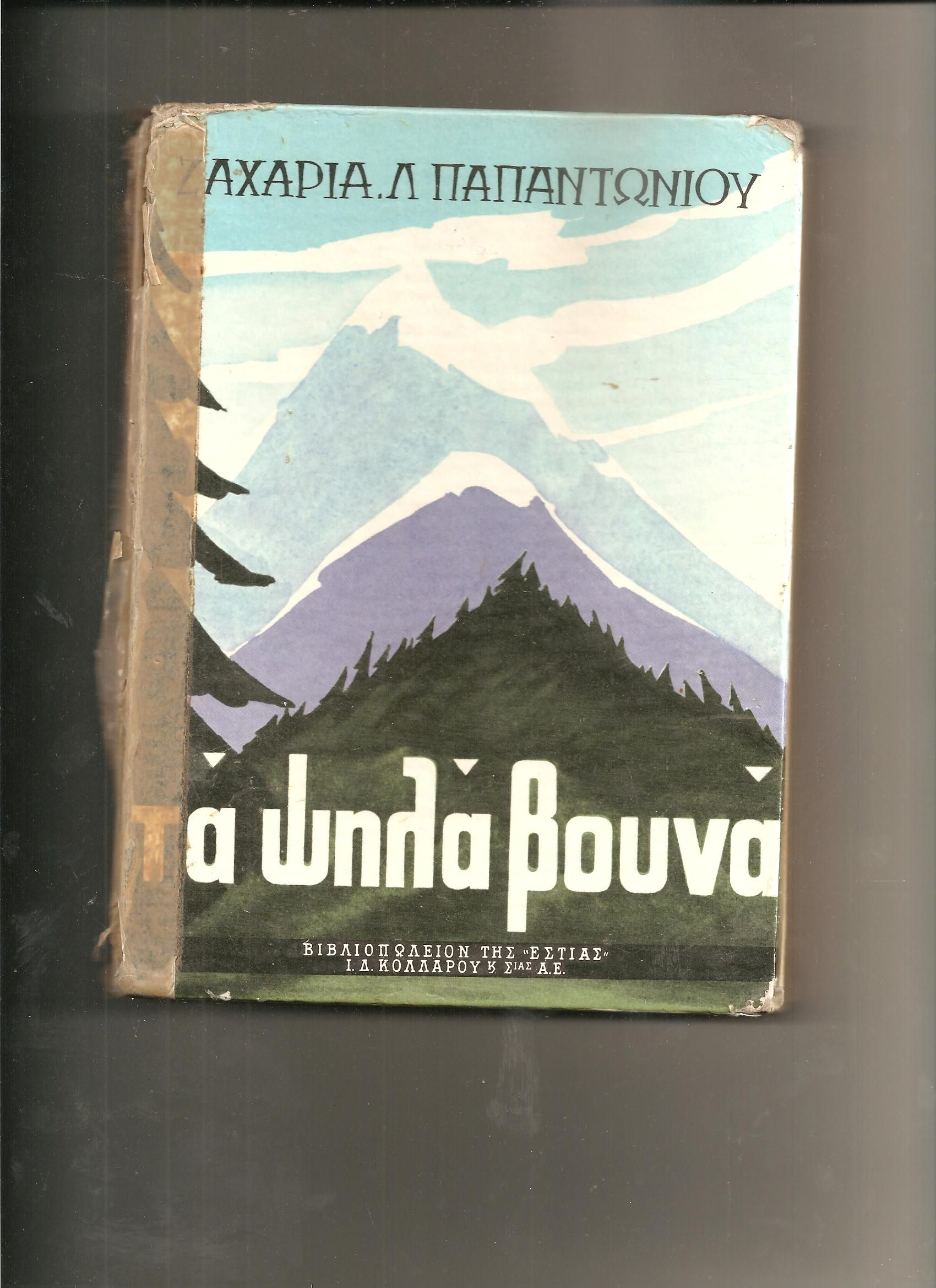 7781672adb6 τα ψηλά βουνά του Ζαχαρία Λ.Παπαντωνίου... greek book