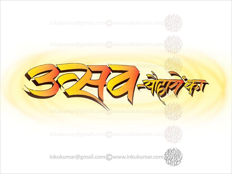 Utsav Tyoharon Ka Hindi Calligraphy Hindi Calligraphy fonts Hindi