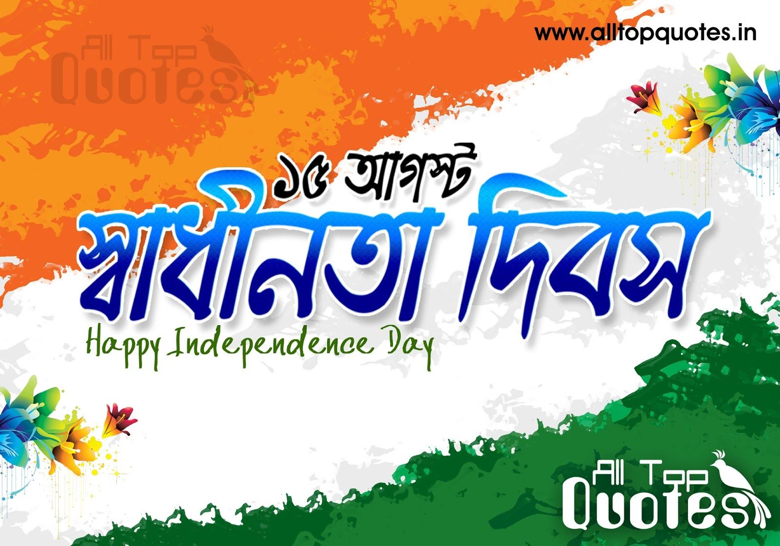 Happy independence day bengali messages all top quotes happy independence day bengali messages all top quotes kristyandbryce Gallery