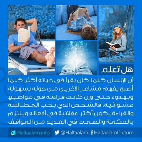 هل تعلم Life Facts Happy Life Quotes Knowledge Quotes