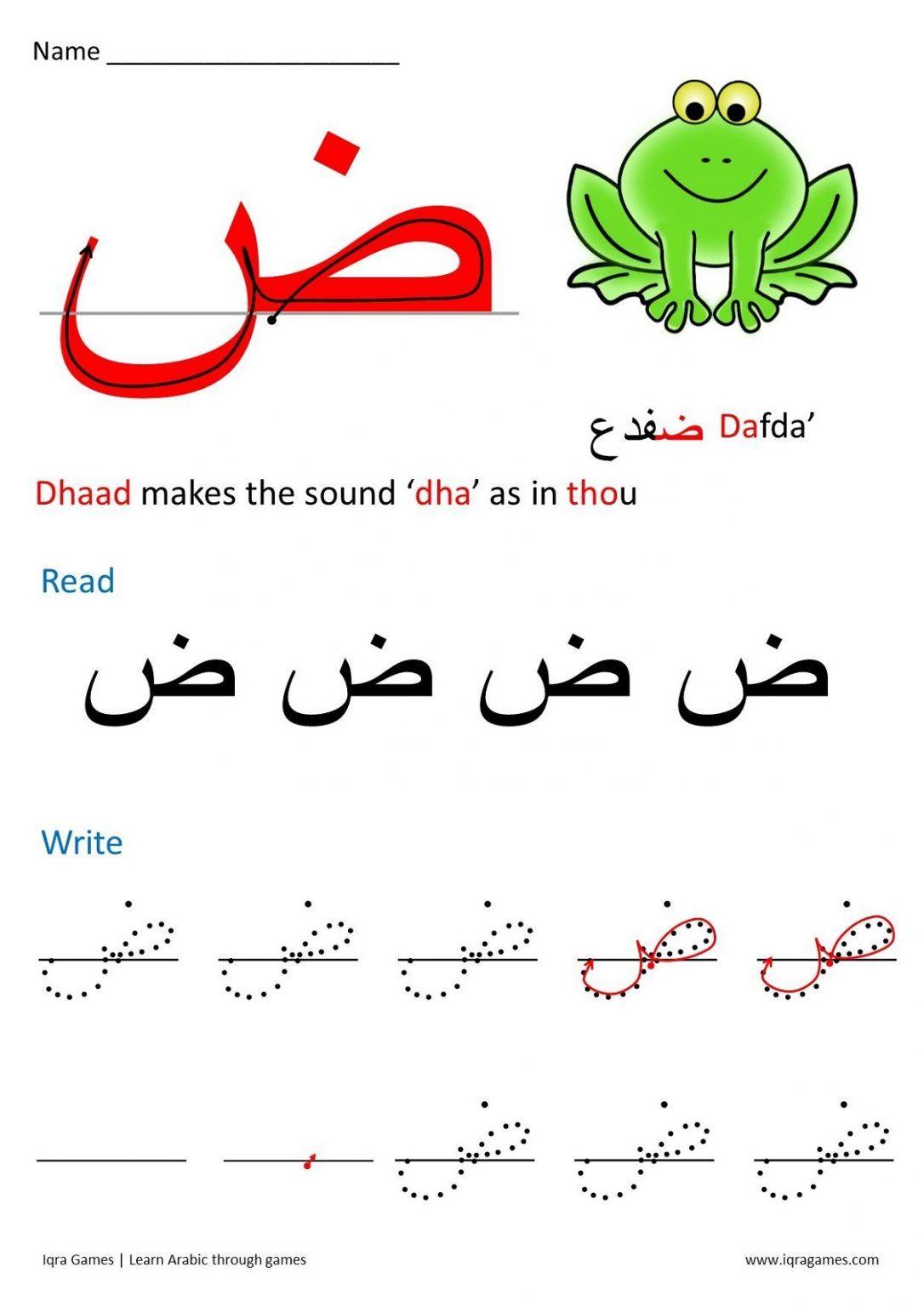 Arabic Alphabet Worksheets Activity