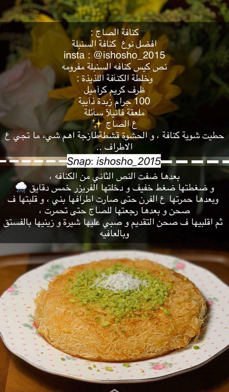 Pin By ميرا On وصفات من كل بلدان العربية Egyptian Food Food Recipies Food