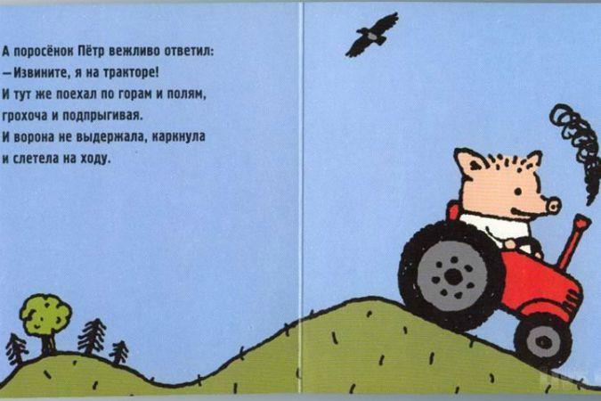 Картинки по запросу Поросёнок Пётр и машина | Петра и Сказки