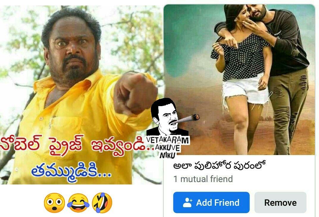 Ala Pulihora Puramlo Telugu Memes Comedy Memes Funny Memes Memes